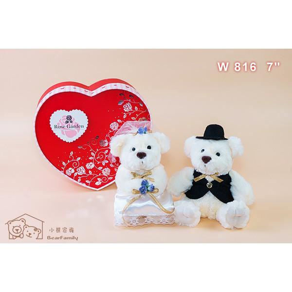 《小白熊婚紗禮盒》附愛心禮盒 婚紗熊 坐姿18公分 可繡字~*小熊家族*~泰迪熊專賣店~