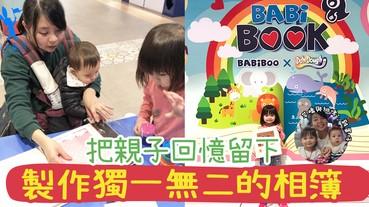 【專欄作家:芊嶠與細佬·雞蛋仔】親子工作坊,製作獨一無二的相簿 BABi-BOOK,把親子回憶留下