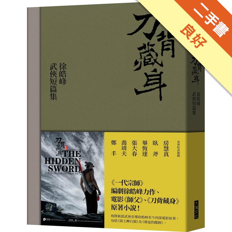 商品資料 作者:徐皓峰 出版社:大塊文化出版股份有限公司 出版日期:20171003 ISBN/ISSN:9789862138328 語言:繁體/中文 裝訂方式:平裝 頁數:300 原價:320 --