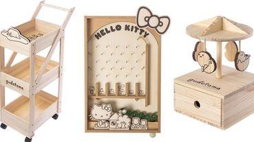 《特力屋手創空間X三麗鷗》推出凱蒂貓和蛋黃哥萌系木作課程~旋轉收納盒、彈珠台和小夜燈自己動手做!