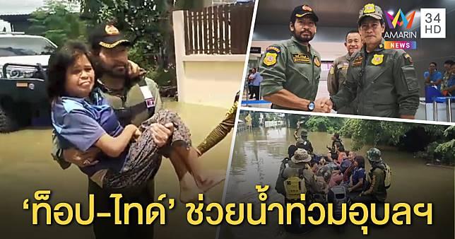 ฝาแฝดฮีโร่มาแล้ว! 'ท็อป-ไทด์' ลงพื้นที่ช่วยเหลือผู้ประสบภัยน้ำท่วมอีสาน