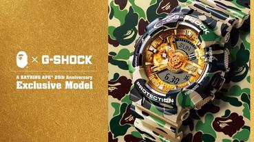 BAPE 25 週年找來 G-SHCOK 打造聯乘錶款 台灣販售消息