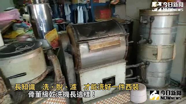 骨董級乾洗機