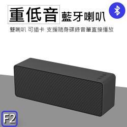 F2 重低音藍牙喇叭 AUX外接音源 隨身碟/TF卡播放 支援隨身碟錄音筆 藍芽無線播放 免持聽筒 雙喇叭