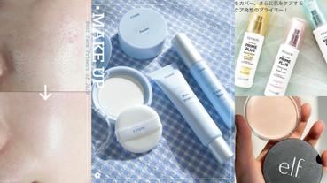 毛孔細紋都隱形!6款「毛孔妝前乳」推薦,超柔焦、控油,底妝光滑無瑕零浮粉!