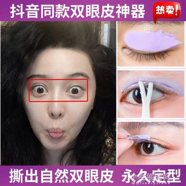 【睡出雙眼皮】抖音雙眼皮定型霜撕拉神器永久定型持久雙眼皮貼女『小宅妮時尚』