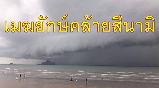 ฮือฮา ปรากฏการณ์เมฆประหลาดคล้ายคลื่นยักษ์ เหนือทะเลอ่าวนาง