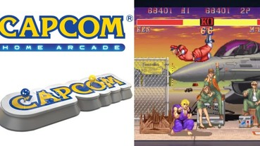 電視也能打街機!卡普空推出「Capcom Home Arcade」電視主機 16款街機遊戲任你玩