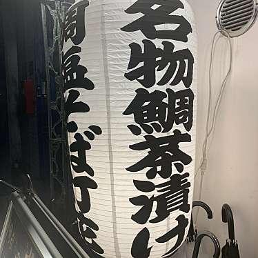 実際訪問したユーザーが直接撮影して投稿した舟町ラーメン・つけ麺鯛塩そば 灯花の写真