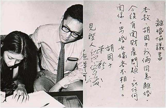 獨家》李敖、胡因夢塵封37年離婚協議書首曝光「男婚女嫁各不相干」