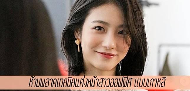 ห้ามพลาดเทคนิคแต่งหน้าสาวออฟฟิศ แบบสาวเกาหลี