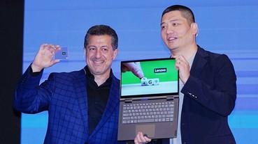 高通發表無限計畫,與聯想合作推出世界第一台 5G 聯網筆電