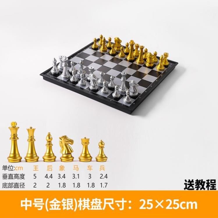 象棋 國際象棋高檔比賽專用大號棋盤兒童小學生磁性便攜初學者西洋棋【聖誕節禮物 交換禮物】