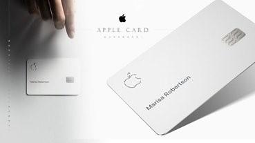 果粉要暴動啦!「Apple Card」終於要在台灣登場,已申請商標註冊可直接綁定iphone、享最高回饋3%!