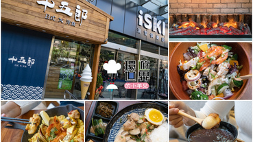 【台北內湖聚餐推薦】十五郎 日式X洋食,結合iSKI滑雪俱樂部,暖心暖胃的美好時光。