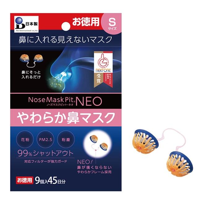 詳細介紹 此為廠商直送商品, 預計出貨日2-5天對應PM2.5細懸浮粒子Nose Mask Pit NEO柔軟型系列是繼推出Nose Mask Pit Super系列融合全新材質的新產品。有兩大特點:PM2.5對應,過濾效率達99%:可阻隔PM2.5細懸浮粒子如空氣中的花粉、粉塵,過濾效率最高至0.1微米柔軟接合線+可水洗式:全新彈性橡膠材質接合線,讓您長時間配戴也感覺不到它的存在。經過10次清洗,這款高效的隱形口罩仍可過濾99%的0.1微米並且可以使用五天。 商品規格 商品簡述 材質柔軟大提升,透氣度及舒適UP隱藏式美型設計,幾乎不著痕跡一副可重複清洗10次5天換一副 品牌 NOSEMASKPIT 規格 1pcs 保存環境 室溫 是否可門市/超商取貨 N