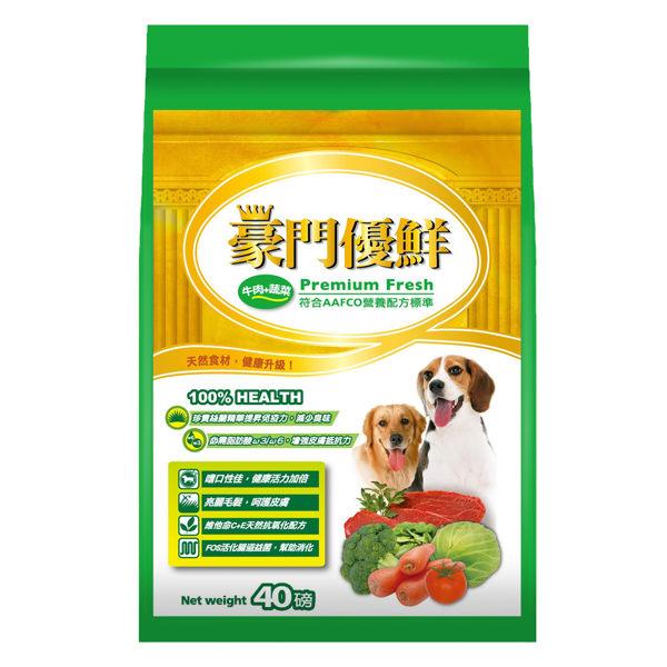 豪門優鮮犬食-牛肉+蔬菜 40磅