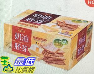 [COSCO代購] W81990 健康時刻奶油胚芽餅乾 28.5公克 X 45包