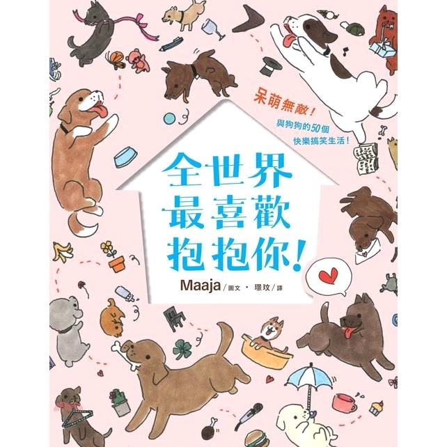 [9折]《八方出版》全世界,最喜歡抱抱你!:呆萌無敵!與狗狗的50個快樂搞笑生活!/Maaja