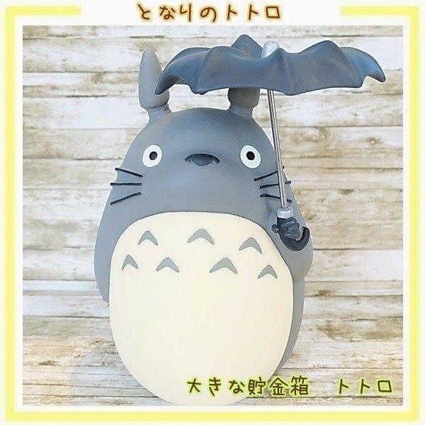 【真愛日本】龍貓 存錢筒 撲滿 日本帶回 日本國內版 4990593281640 貯金箱-龍貓站姿拿傘