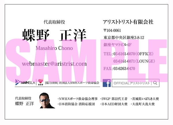 chono_deka_meishi_2.jpg