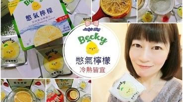 【生活。檸檬片】Becky Lemon 憋氣檸檬|檸檬切片|養顏美容健康飲,熱沖X冷飲口口新鮮檸檬好滋味!