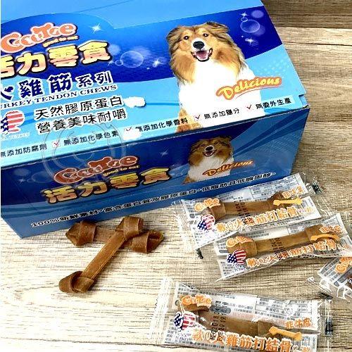 【zoo寵物商城】Gootoe活力零食軟Q火雞筋打結骨2.5吋(60入/盒)