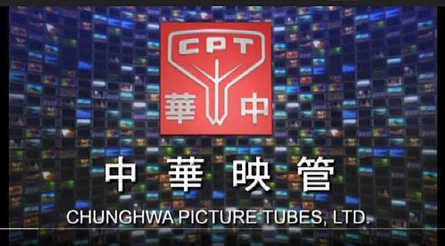 ▲大同今(18)日代子公司華映舉行重訊,表示華映向法院聲請破產。(圖/擷取自youtube中華映管(股)公司影片簡介中文)