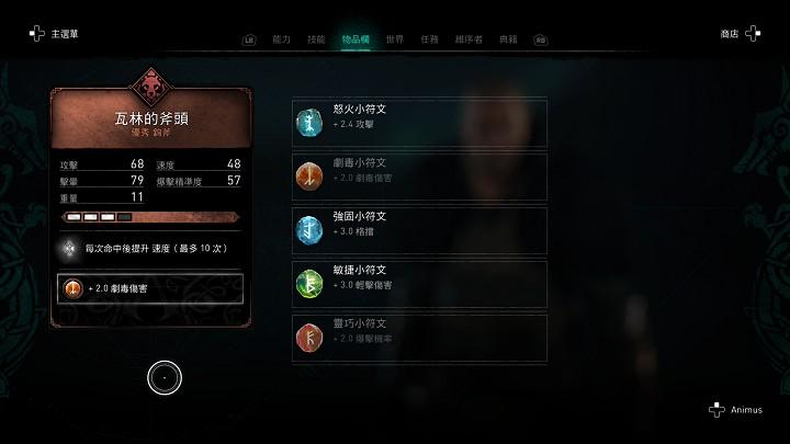 透過鑲嵌不同的符石,可替武器添加許多類型的加成效果。