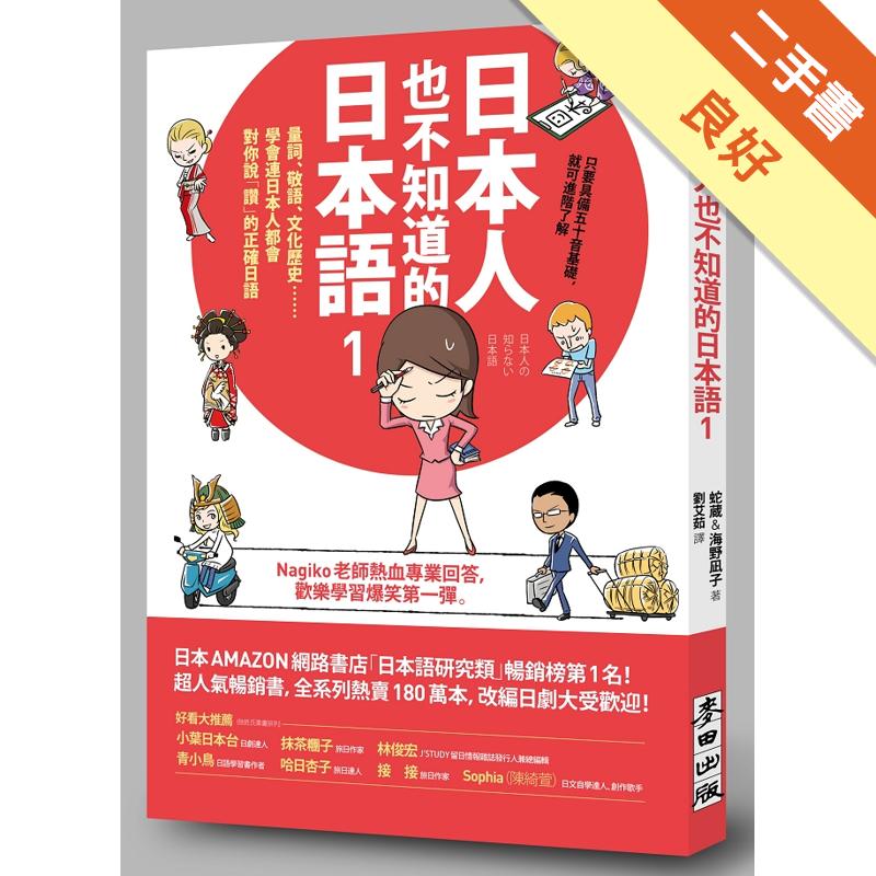 商品資料 作者:海野凪子Hebizo、Umino Nagiko 出版社:麥田 出版日期:20120506 ISBN/ISSN:9789861737713 語言:繁體/中文 裝訂方式:平裝 頁數:144