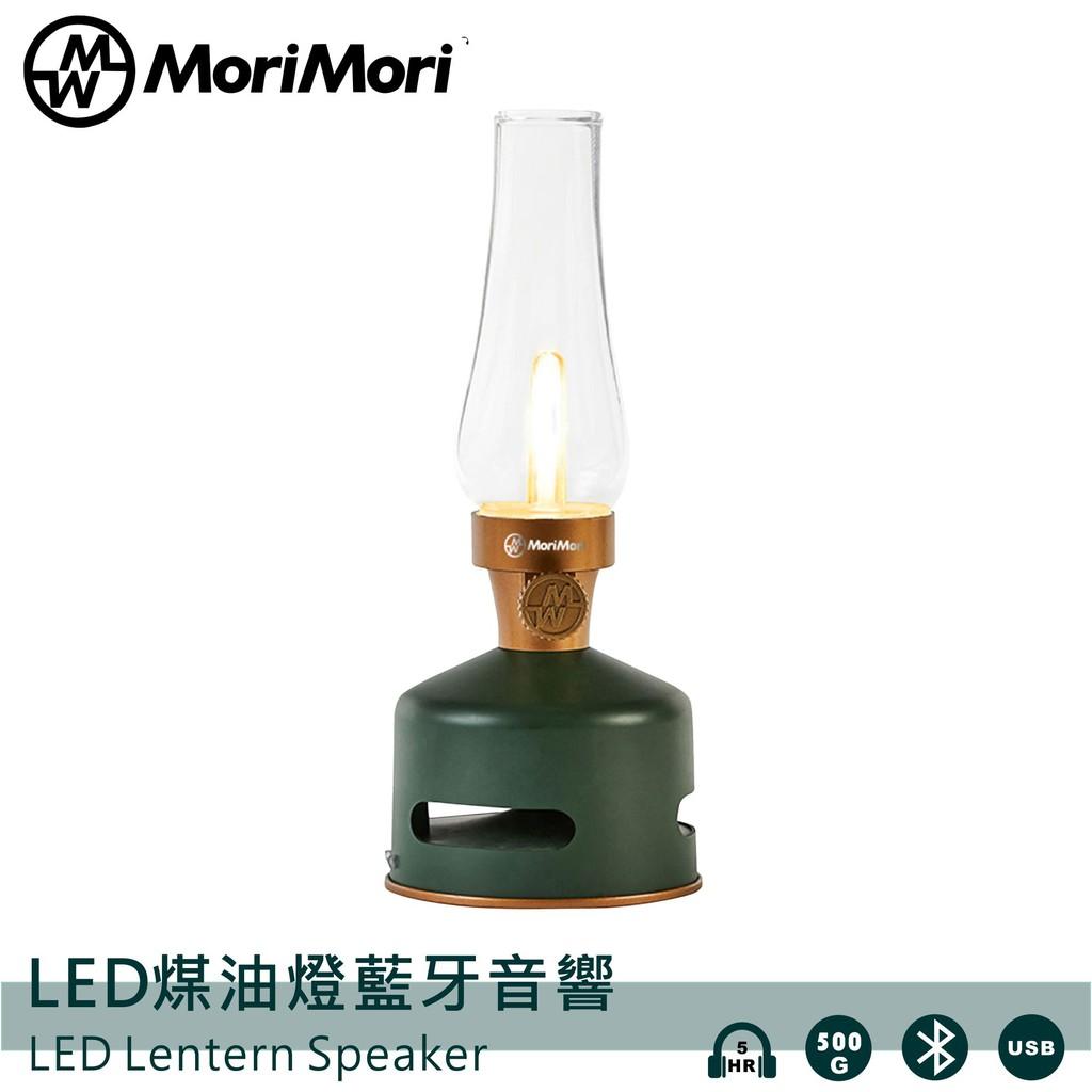 MoriMori LED煤油燈藍牙音響深綠色 多功能LED燈 小夜燈 無段調光 防水 多功能音響 氣氛燈 高音質音響
