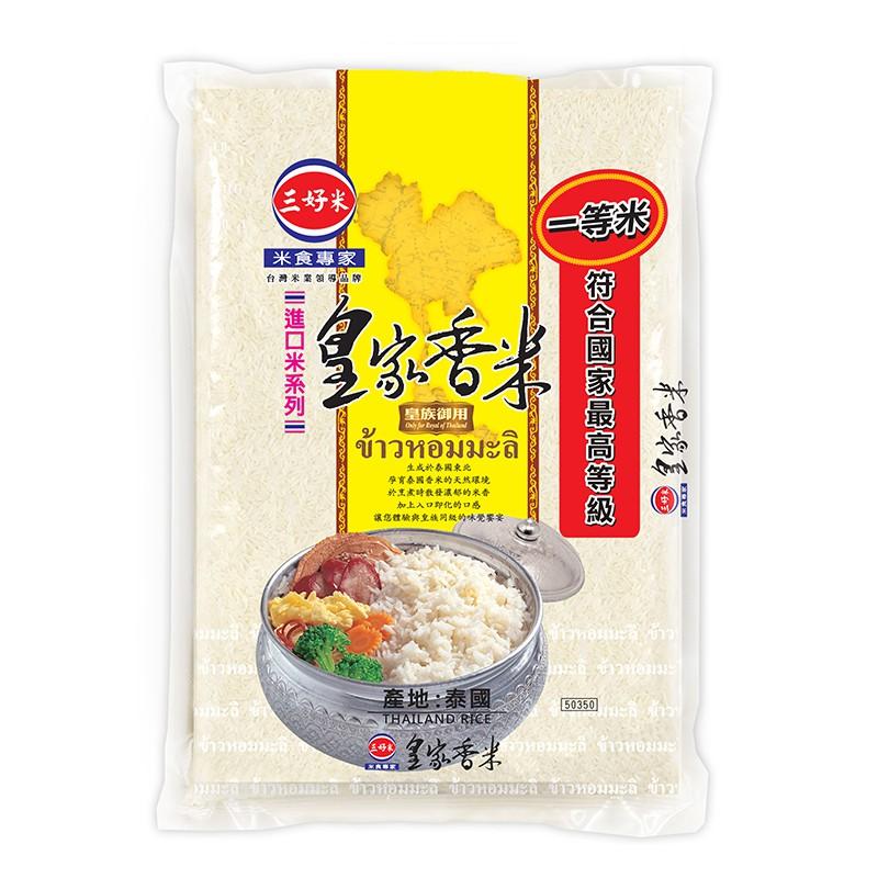 [三好米]皇家香米(2.2Kg) 蝦皮24h 現貨