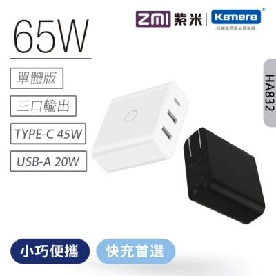 65W大功率 QC PD快速充電 2孔USB-A 1孔Type-C 旋轉收納插角設計