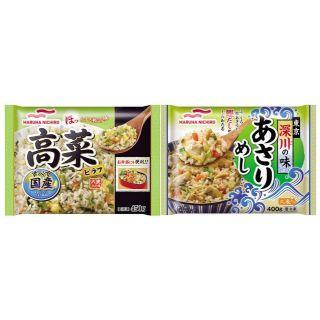 マルハニチロ 高菜ピラフ/東京深川の味あさりめし