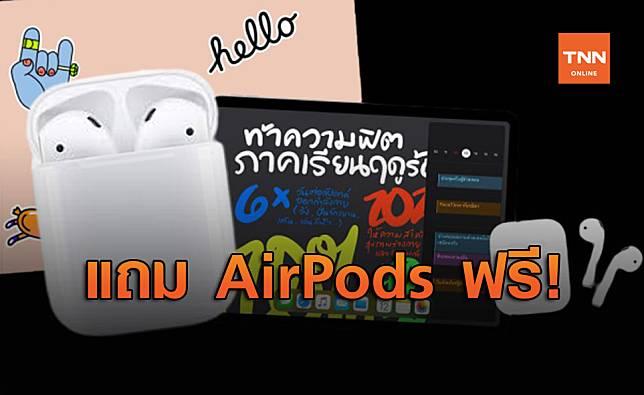 Apple ออกโปรฯ รับเปิดเทอม ซื้อ Mac-iPad แถม AirPods ฟรี!