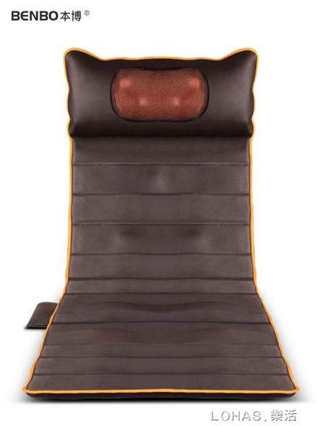 頸椎按摩器頸部腰部多功能全身背部振動家用枕頭腰椎床墊椅墊靠墊 NMS 樂活生活館