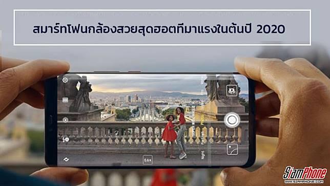 สมาร์ทโฟนกล้องสวยสุดฮอตที่มาแรงในต้นปี 2020