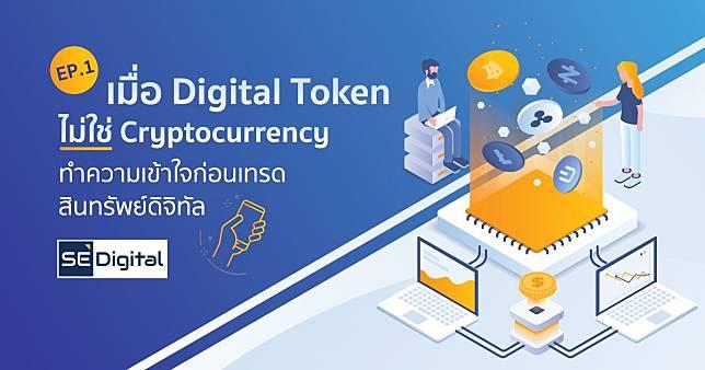 Digital Token ไม่ใช่ Cryptocurrency ควรทำความเข้าใจก่อนตัดสินใจลงทุน