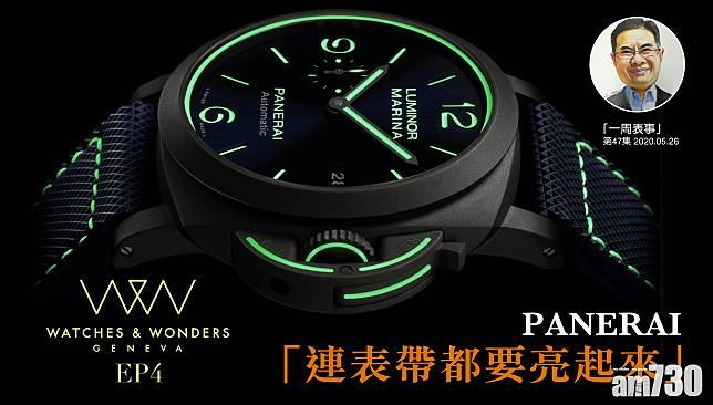 【一周表事】「Watches & Wonders 2020巡禮EP4」PANERAI 連表帶都要亮起來