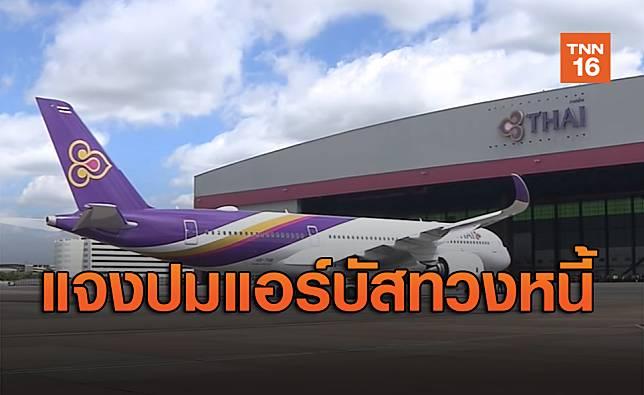 การบินไทย ชี้แจงกรณีบริษัทแอร์บัส ยื่นทวงหนี้ค่าเช่าเครื่องบิน
