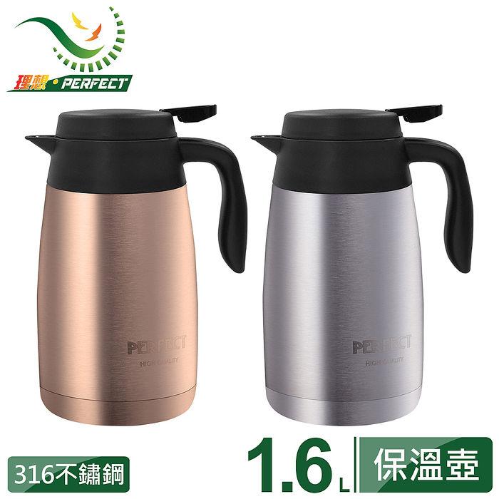 【PERFECT 理想】極緻316真空保溫壺1.6(特賣)不鏽鋼色