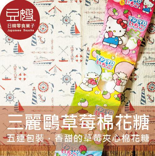 【豆嫂】日本零食 EIWA 英和 三麗鷗草莓夾心棉花糖