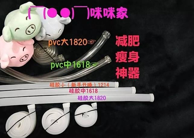 網上有售賣各種型號的催吐用塑膠軟管。