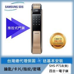 ◎★光學指紋辨識、感應卡、密碼、鑰匙開門 。|◎★總代理特別引進三星原廠2020新款單鎖舌省電款。|◎★採預約免費安裝,無法安裝可退費。品牌:Samsung三星電子鎖類型:主鎖種類:電子鎖開門方式:感