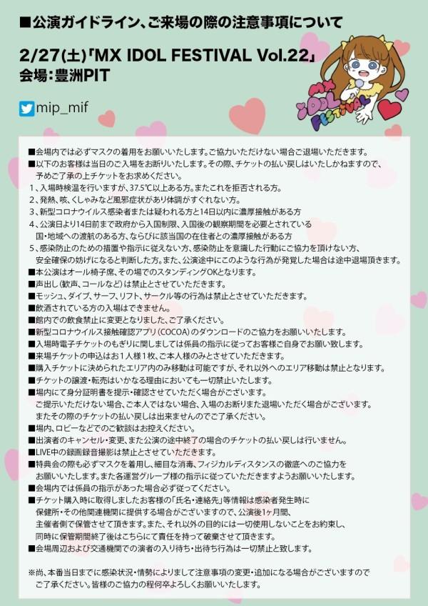 MXfes210227_注意事項_.jpg