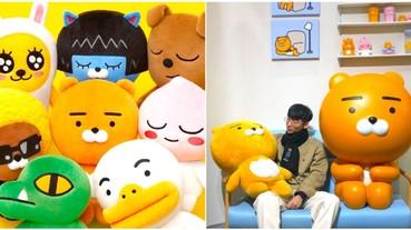 原來 Ryan 不是熊?韓國超人氣「Kakao Friends」快閃台北 想要「桃子、萊恩獅」通通滿足你!