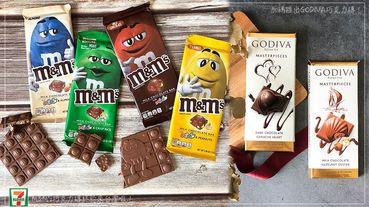 M&M's巧克力磚終於來台灣啦!7-11這次還加碼推出GODIVA巧克力磚&法國Cupido小熊棉花糖牛奶巧克力~