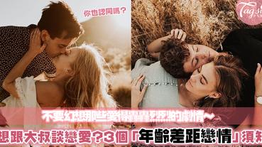 跟大叔談戀愛勝過小鮮肉?3個「年齡差距戀情」須知~雖然成熟魅力與安全感超加分呀!