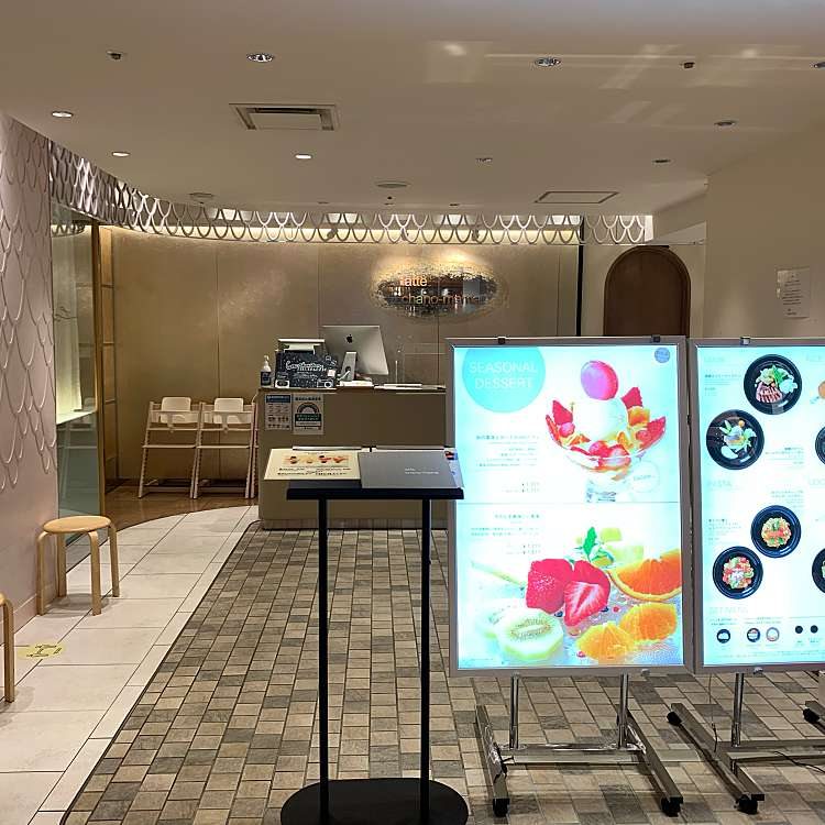実際訪問したユーザーが直接撮影して投稿した新宿カフェlatte chano-mama 伊勢丹新宿店の写真