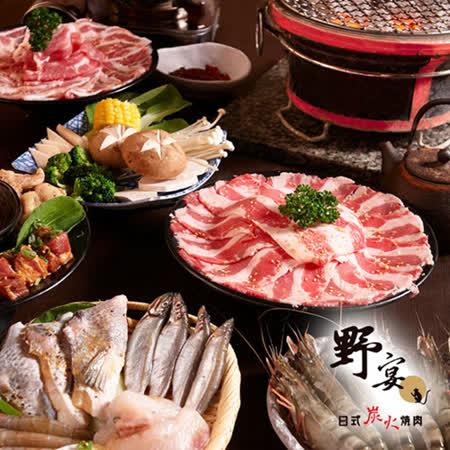 野宴日式炭火燒肉一代店-4人豪華吃到飽